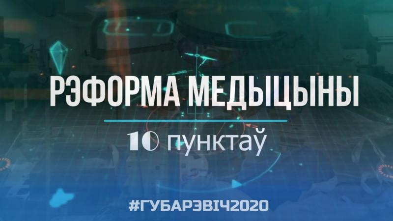 Рэформы для беларускай медыцыны