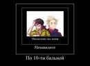 ЧЕЛ ПИШЕТ 12