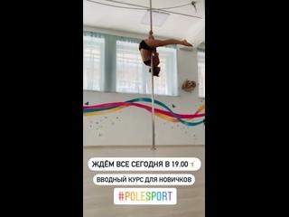 Video by AERO Студия Pole Dance и воздушной атлетики