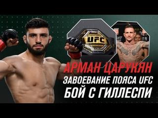 Арман Царукян: Цель одна - выиграть пояс UFC!