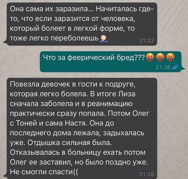 Москвичка намерено заразила всю семью ковидом и по...