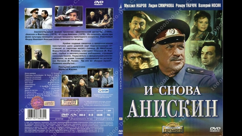 И снова Анискин 3 серии 1978 СССР