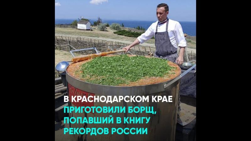 В Краснодарском крае приготовили борщ попавший в Книгу рекордов России