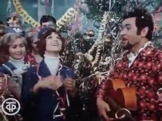 1970 - Бушует Маргарита - новогодний музыкальный фильм