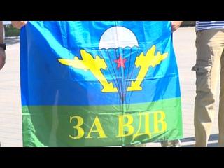 91-я годовщина образования Воздушно-десантных войск
