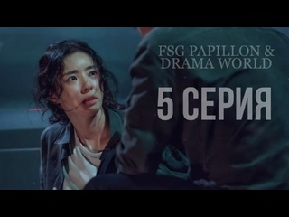 Papillon & Drama World : The Beginning | Л.У.К.А: Начало - 5/12 (рус.саб)