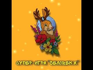 """Супер-игра """"ЧЕЛОВЕК Х"""""""