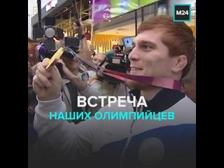 Встреча наших олимпийцев— Москва 24