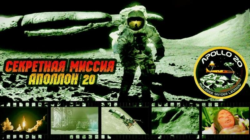 👽 2007 Артефакты на Луне Брошенная база инопланетных засланцев по мотивам миссий Аполлон 11 Аполлон 20 1080pᴴᴰ
