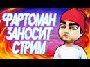СТРИМ ФАРТОМАНА В КОНТАКТЕ