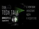 ExN Tech Talk C чем вам нестоит идти к издателю