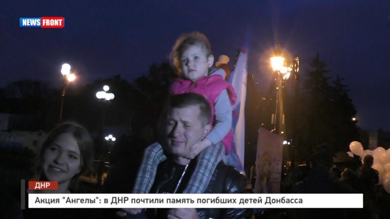 Акция Ангелы в ДНР почтили память погибших детей Донбасса
