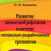 Каяшева О.И. Развитие личностной рефлексии в системе специально разработанных тренингов