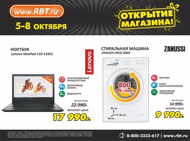 Рбт Ру Интернет Магазин Нижнекамск