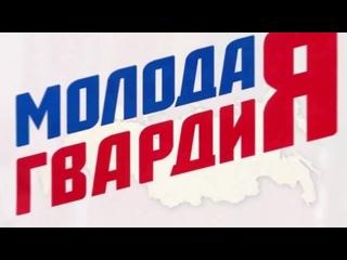 Промо-ролик ВОО Молодой Гвардии Единой России