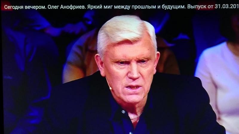 Фрагмент ТВ передачи Сегодня вечером посвященная О Анофриеву