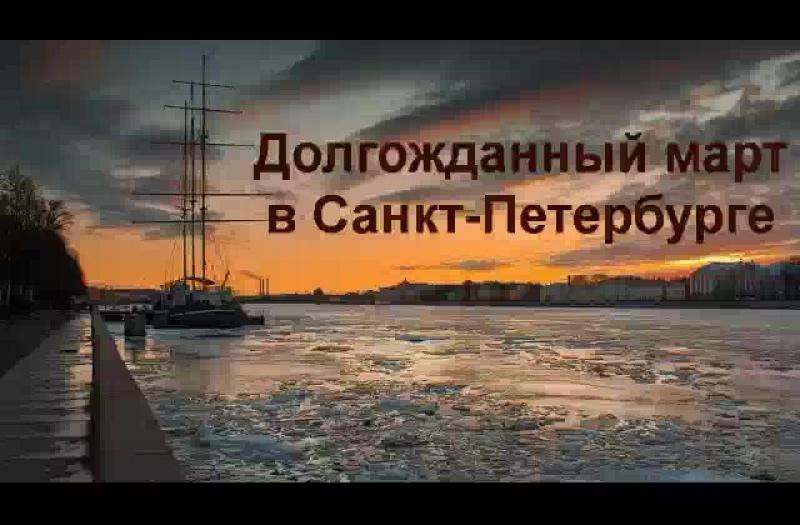 Март в Санкт-Петербурге