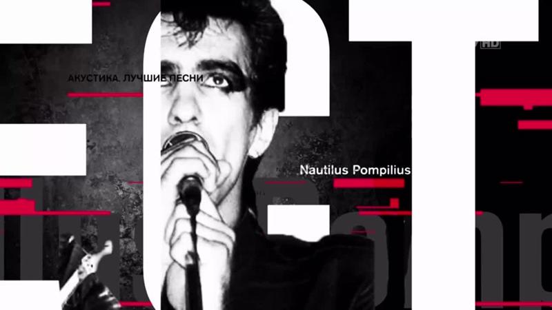 Наутилус Помпилиус «Деревянные песни» (Москва ДК Горбунова 2 марта 1996)