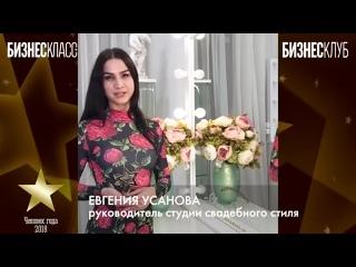 Евгения Усанова, руководитель студии свадебного стиля