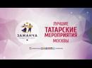Афиша лучших татарских мероприятий в Москве — 2019