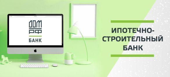 Ипотека от ДОМ РФ в Вашем городе от 4,70 %.  Остав...