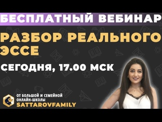 МК РАЗБОР ЭССЕ /ЕГЭ по английскому языку /SATTAROVFAMILY