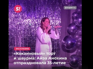 Айза Анохина отпраздновала 35-летие