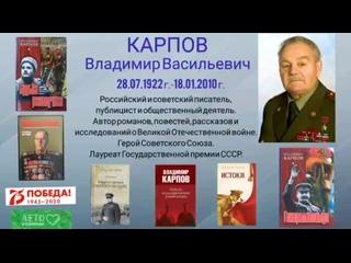 Карпов Владимир Васильевич.mp4