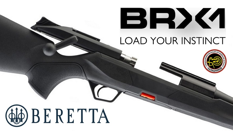 Новый карабин Beretta BRX1