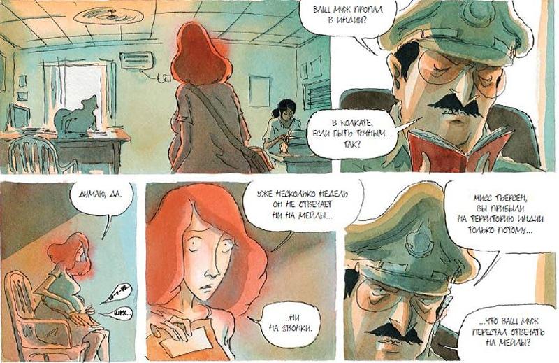 «Красная карма», Эдди Симон, Пьер-Анои Гомон. Рецензия, изображение №2