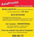 Asta Pronto, 88 лет, Санкт-Петербург, Россия