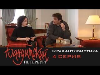 Бандитский Петербург. Фильм 3. Крах Антибиотика 4 серия