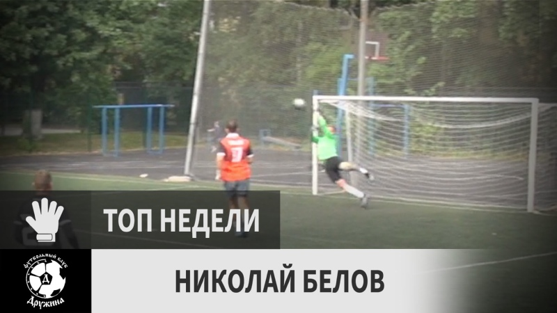 Николай Белов Дружина 15 й тур