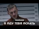 Я иду тебя искать. Фильм 1 Московское время Трейлер сериала Премьера 14 мая 2 серии Новинка.