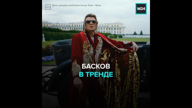 Николай Басков артист шагающий в ногу со временем Москва 24
