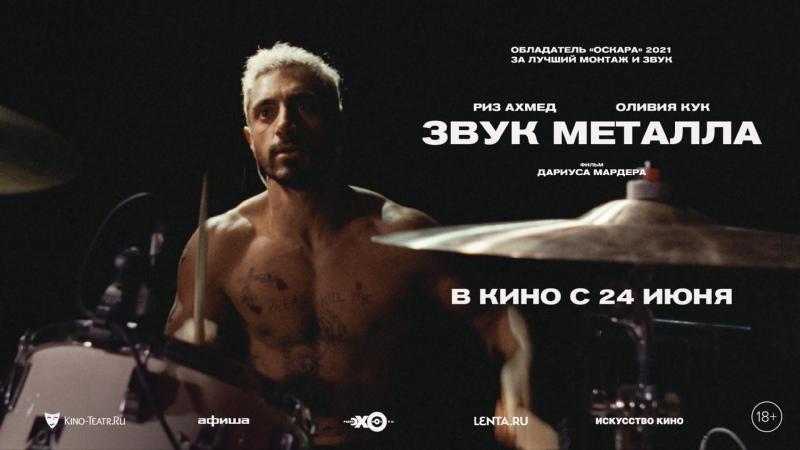 Звук металла Sound of Metal в кино с 24 июня Оскар за лучший монтаж и звук