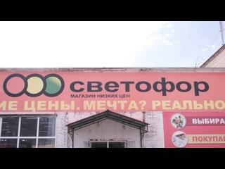 Магазин «Светофор»: 24 июля в России отмечается День торговли