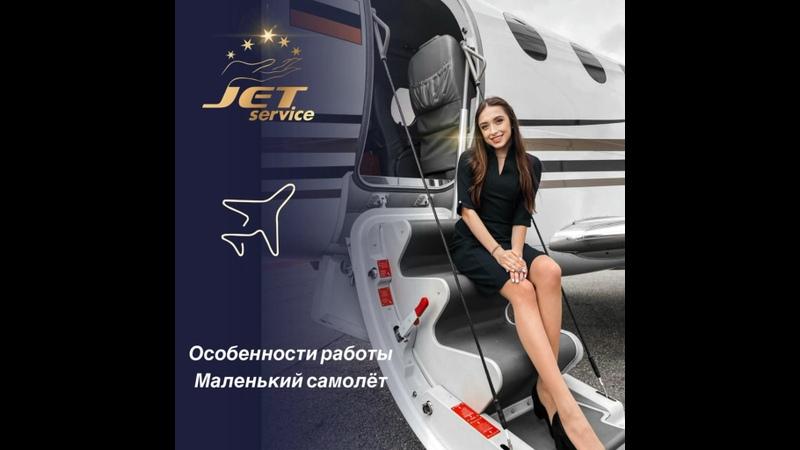 Видео от Школа стюардесс бизнес авиации Jet Service