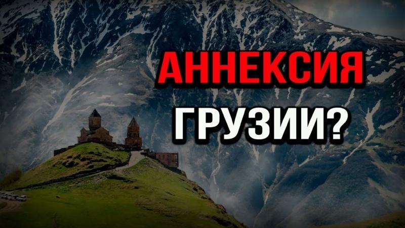 Вступление Грузии в состав России благо или гибель