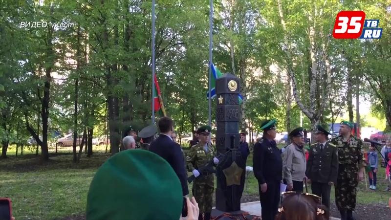 Пограничный столб установили в парке Победы в Вологде