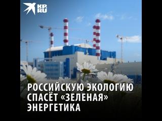 Российскую экологию спасет «зеленая» энергетика