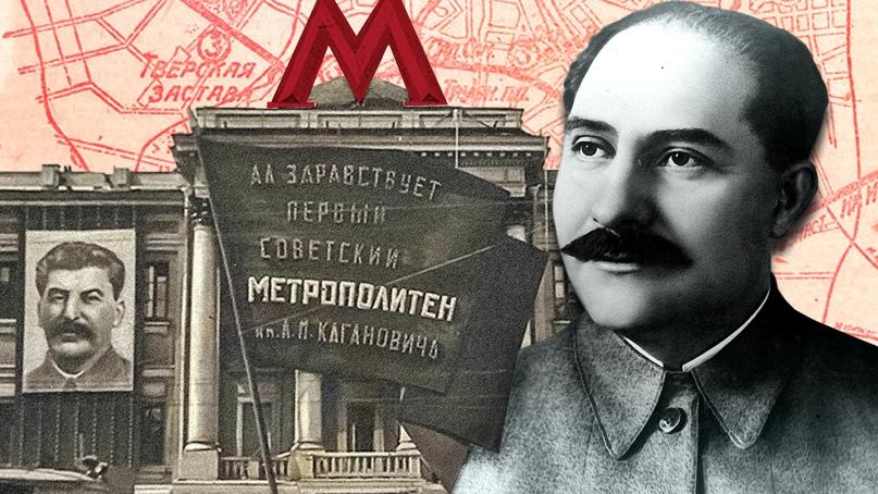 К 30-летию со дня памяти Лазаря Кагановича...