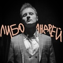 Либо Андрей | Санкт-Петербург | 17
