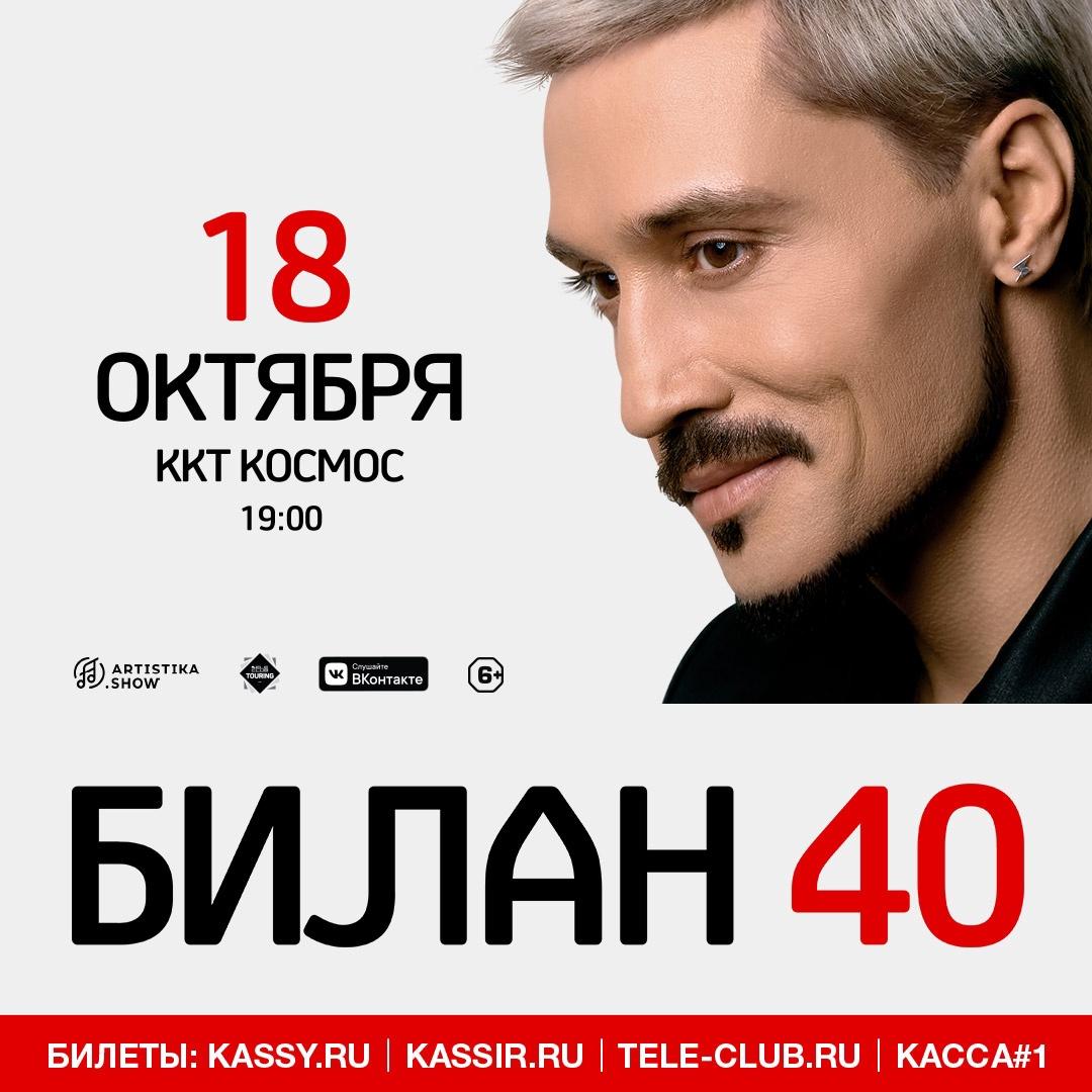 Афиша Екатеринбург Дима Билан 18 октября в ККТ Космос