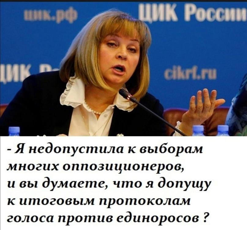 """""""Единая Россия"""" набирает меньше голосов, чем в 2016 году"""