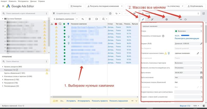 Как выгрузить кампанию из Google Adwords с помощью Google Ads Editor (Редактор Google Рекламы)