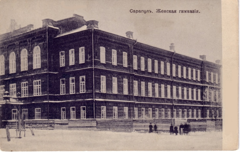 Сарапул. Женская гимназия