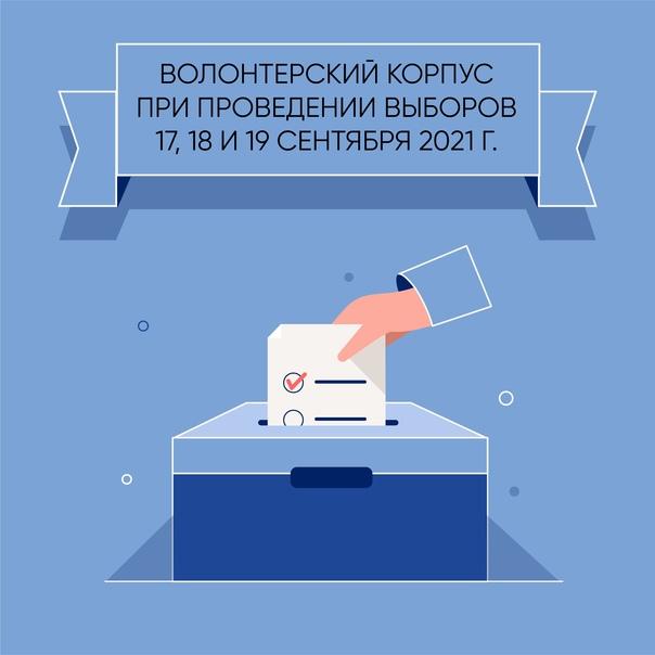 17, 18 и 19 сентября 2021 г. на избирательных участках Светловского городского округа волонтеры Светлого окажут