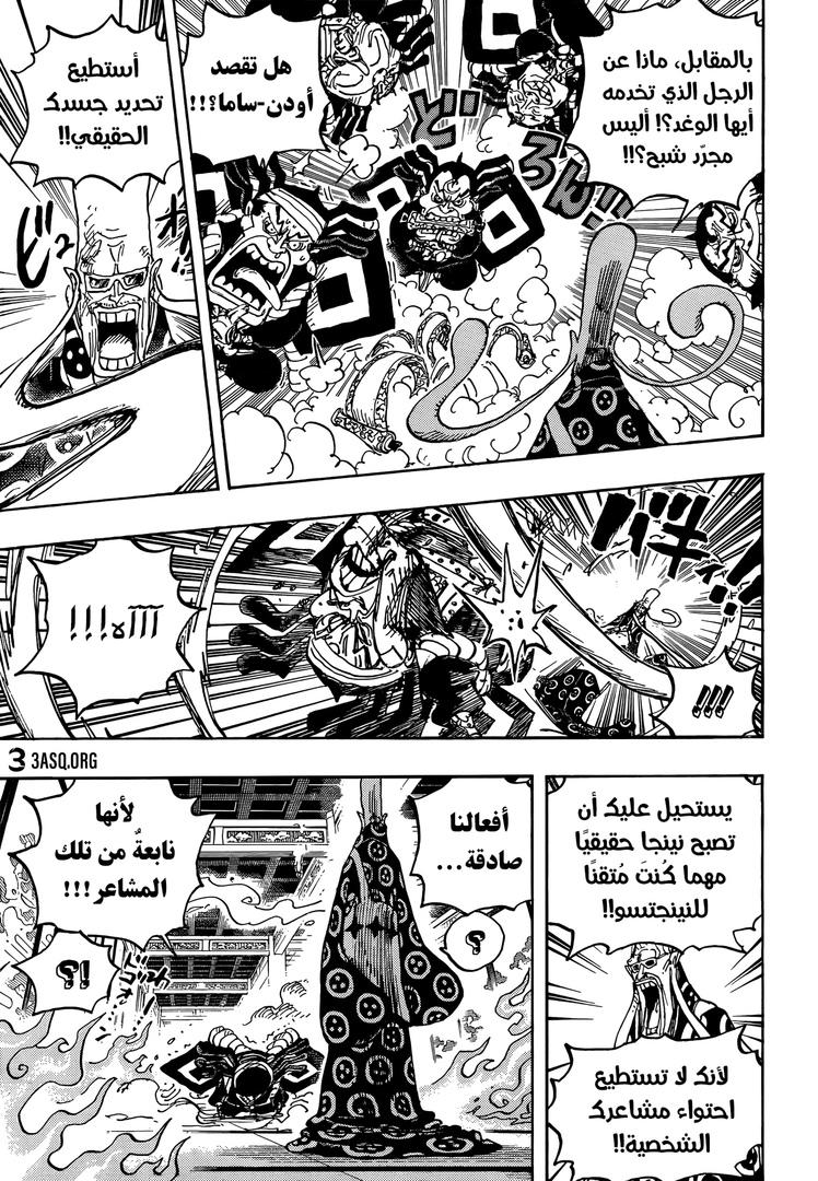 One Piece Arab 1022, image №6