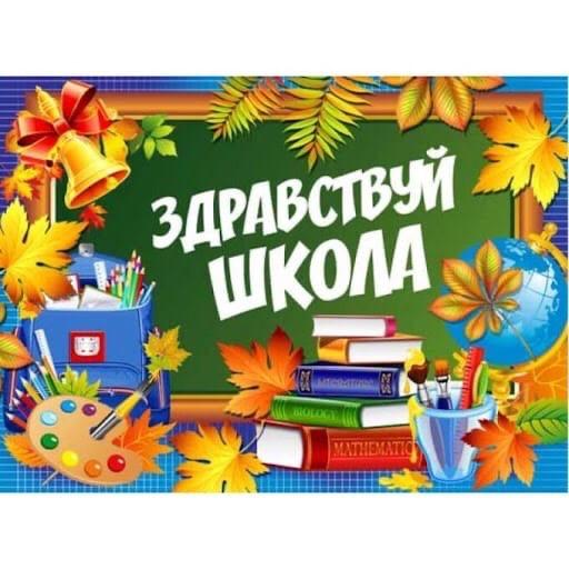 Наш коллектив, поздравляет всех первоклассников, школьников, выпускников,